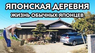Япония: Деревенская жизнь - Как живут японцы и почему так мало людей?