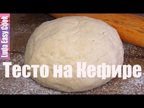 Как приготовить тесто на кефире для пирога