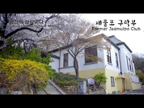 제물포구락부(Former Jemulpo Club) - 인스파이어링 로케이션 인천(Inspiring Location Incheon)