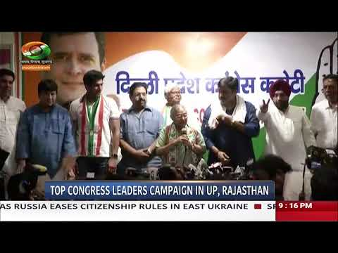 DD INDIA | NEWSNIGHT | Priyanka and Rahul Gandhi campaigned in Rajasthan and UP respectively