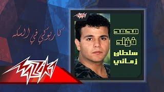 Karaoke Fel Sekka - Mohamed Fouad كاريوكي في السكه - محمد فؤاد
