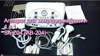 аппарат для микродермабразии 4 в 1 sa z04 ав 204   купить на scopula ru