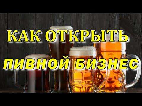 Пивной бизнес с нуля.  Стань финансово независимым. Открой магазин разливного пива.