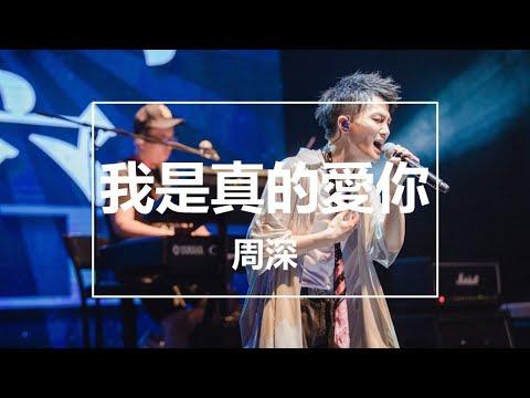 【純享】周深 -《我是真的愛你》(Live) (蒙面唱將猜猜猜第一季) 完整高清音質 無雜音純歌聲版