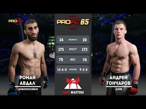 Андрей Гончаров VS Роман Авдал. PROFC 65