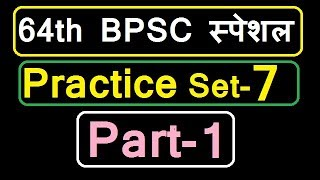 64th BPSC practice set - 7 - Part - 1 | 64th BPSC Test Series - 7 - part-1 | 64th BPSC Mock Test - 7