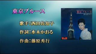 東京 ブルース 佐知子 西田