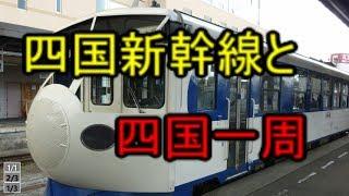 【鉄道旅ゆっくり実況】四国新幹線と四国一周(2018冬四国旅行1日目)