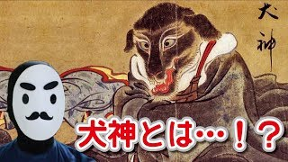 たますぃより、今回は犬神の紹介です!