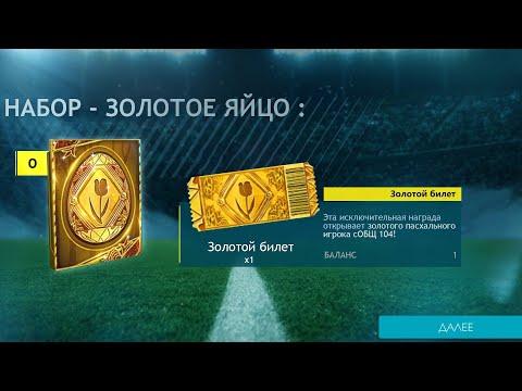 ПЕРВЫЙ В МИРЕ - ЗОЛОТОЙ БИЛЕТ !!! 104 РЕЙТИНГ KURT ZOUMA КАРТОЧКА в FIFA MOBILE 20!! golden ticket
