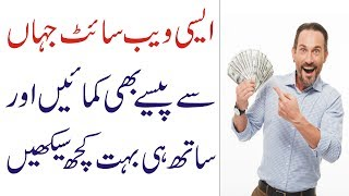 What Is Udemy|How To Make Money From Udemy Urdu Hindi Tutorial