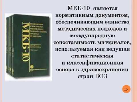 Кодификаторы и классификаторы в здравоохранении. МКБ-10. Учет и отчетность заболеваемости в РФ ©