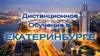 Дистанционное обучение в Екатеринбурге