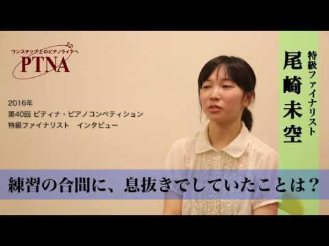 2016特級ファイナリストインタビュー 尾崎未空