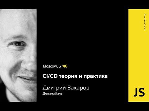 MoscowJS 46 —CI / CD теория и практика —Дмитрий Захаров