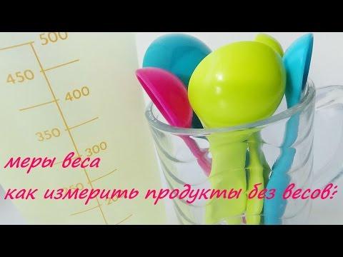 Как рассчитать вес продуктов без весов