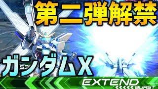【EXVS2実況】新規CS追加!?エクストラ解禁第二弾!ガンダムXついに解禁!【ガンダムX】