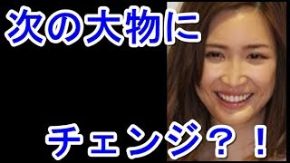 紗栄子が『ZOZOTOWN』の前澤友作氏と破局! 前澤友作 動画 17