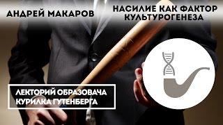 Андрей Макаров - Насилие как фактор культурогенеза
