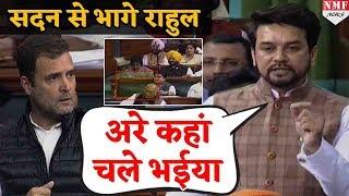 Anurag Thakur रोकते रहे लेकिन सदन से भाग गए Rahul Gandhi