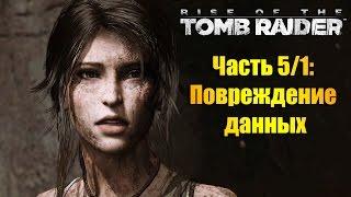 Лара Крофт, прохождение игры Rise of the Tomb Raider - Часть #5/1: Повреждение данных