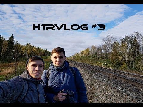 HunterVLOG #3 - ПОЕЗДКА НА ЛИНИЮ КИРОВ- КОТЛАС
