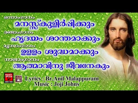 Songs Of Jesus  # Christian Devotional Songs Malayalam 2018 # Hits Of Abhijith Kollam