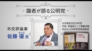 シリーズ「識者が語る公明党」 外交評論家・佐藤優氏 thumbnail