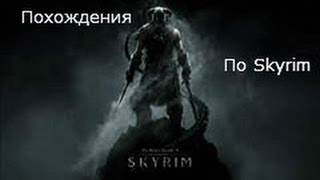Похождения по Skyrim - 9 серия - Лечение от вампиризма