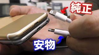 【検証】iPhoneのケーブルは何回抜いたら壊れる? thumbnail