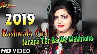 Pashto New Songs 2019   Kashmala Gul Pashto Song 2019   Za Ba Da Sta Da Meeny   Pashto Songs HD 2019