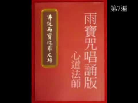 雨寶陀羅尼長咒 108遍 - YouTube