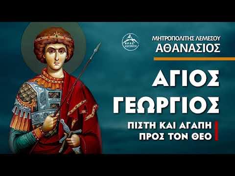 Άγιος Γεώργιος, πίστη & αγάπη - Μητροπολίτης Λεμεσού Αθανάσιος