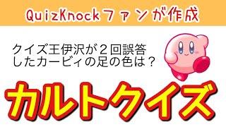 【みんはや】QuizKnockのマニアッククイズを出題!誰か答えてくれーww
