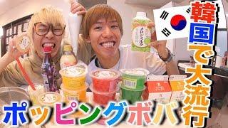【韓国で流行】ポッピングボバをアレンジして食べてみた!!!【インスタ⭐︎映え】