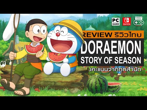 Doraemon Story of Seasons รีวิว [Review]