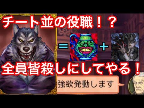 【人狼J実況10】チート級の強さ!?最強人狼で皆殺しだ!【9人村】