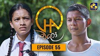 Chalo    Episode 55    චලෝ      27th September 2021 Thumbnail