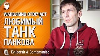 Любимый танк Панкова - Wargaming отвечает №10 - от Evilborsh и Compmaniac [World of Tanks](, 2015-07-24T07:00:00.000Z)