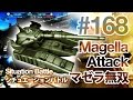 MS Gundam Battle Operation バトオペ [168]: シチュバトル Magella Attack マゼラ・…