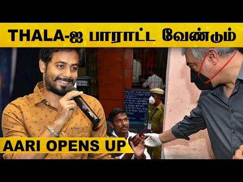 Thala Ajith அவர்களை இந்த விஷயத்தில் பாராட்ட வேண்டும் - Bigg Boss Aari OPens Up..! | Latest News | HD