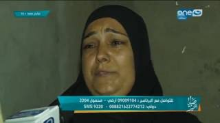 """صبايا الخير - اهالي الطفلة التي افترسها """"نمر"""" العياط : بنتنا راحت غدر .. عايزين حقها"""