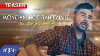 Κωνσταντίνος Παντελίδης - Κι Αν Με Μισώ | Official Teaser Video