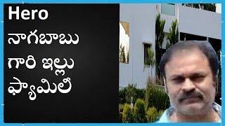 Nagababu house and family photos | niharika | varun tej | celebrities luxury houses | telugu portal