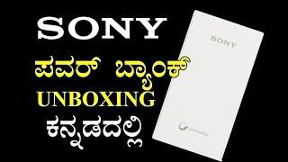Best Power bank Sony CP-E6 Unboxing kannada