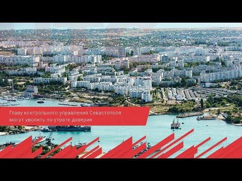 НТС Севастополь: Главу контрольного управления Севастополя могут уволить по утрате доверия