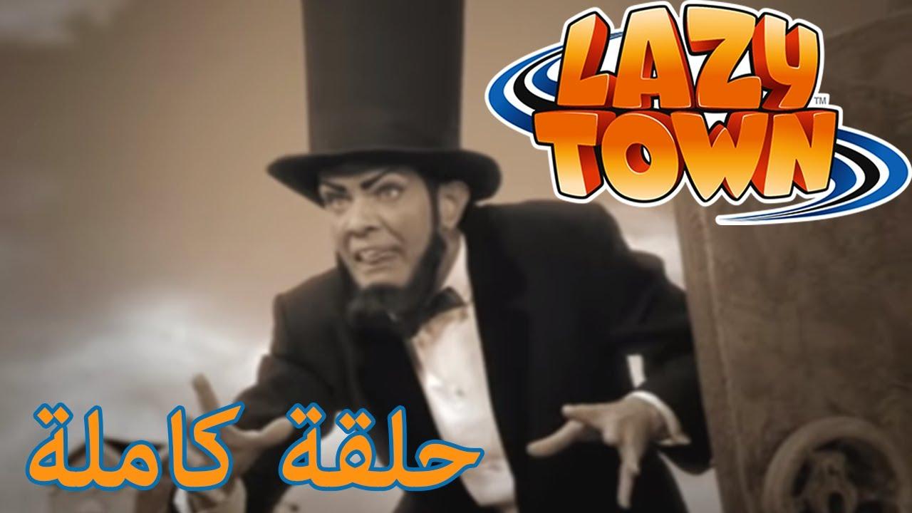 Photo of ليزي تاون   آخر حلوى رياضية   فيلم كرتون HD – الرياضة