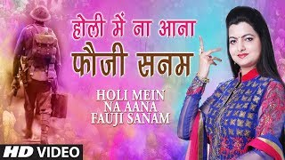 Holi Mein Na Aana Fauji Sanam Latest Hindi Song | Tripti Shakya | New Holi Song 2019