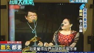 2014.06.29台灣大搜索/金曲遺憾?!音樂鬼才鄭進一怒譙:永不參加!