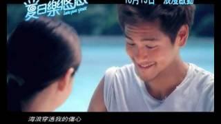 寰亞電影《夏日樂悠悠》主題曲 林俊傑《Love You You》10月13日 浪漫啟動